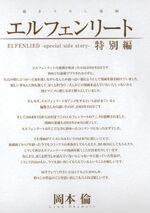 ELSpecialP1B