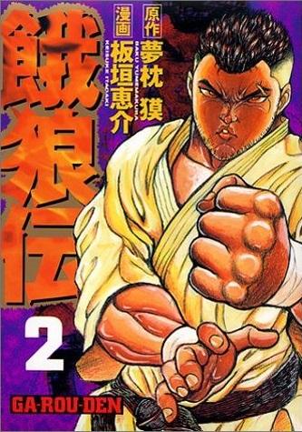 File:Garouden manga.jpg