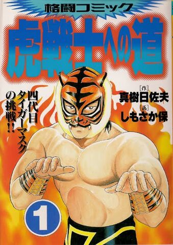 File:Tiger Mask.jpg