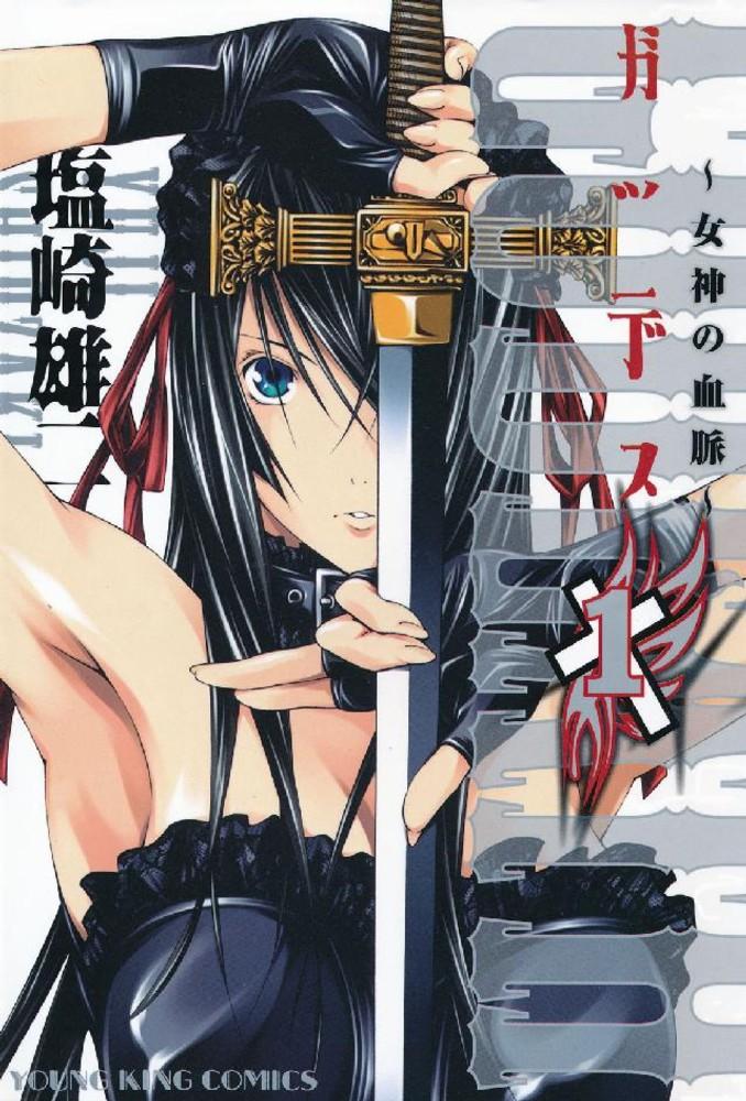 God Death - Megami no Kechimyaku