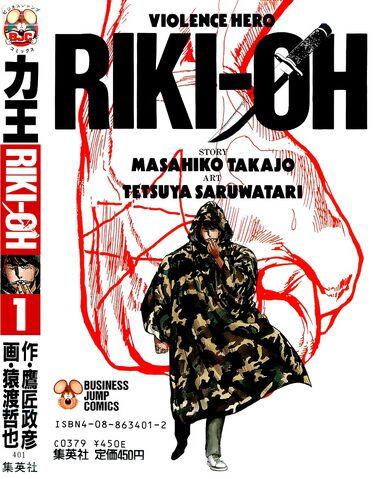 File:Riki-Oh.jpg