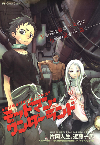 File:Deadman Wonderland.png