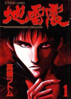 File:Jiraishin.jpg