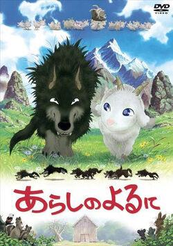 Arashi no Yoru ni Himitsu no Tomodachi