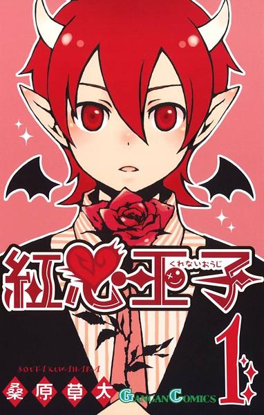 File:Kurenai Ouji.jpg