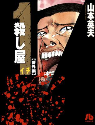 File:Ichi The Killer.jpg