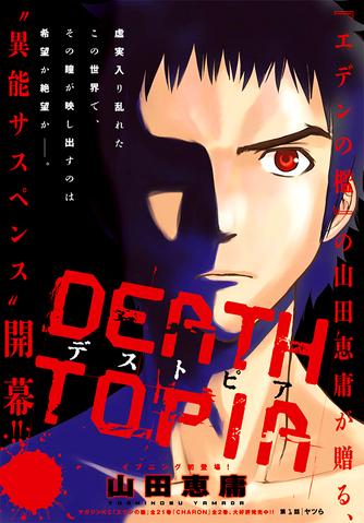 File:Deathtopia.png