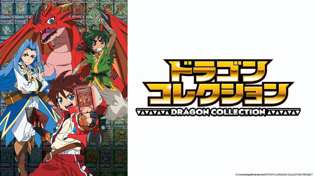File:Dragon Collection.jpg