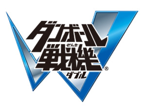 File:Danball Senki logo.jpg