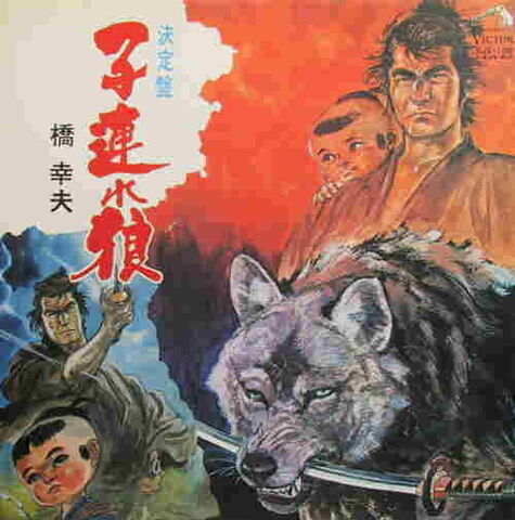 File:Lone Wolf and Cub.jpg