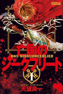 Boukoku no Siegfried