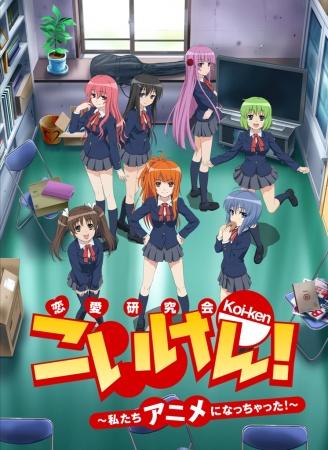 File:Koi ken!.jpg