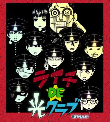 File:Litchi DE Hikari Club.jpg