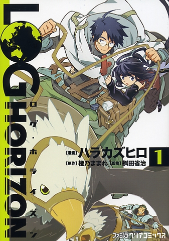 File:Log Horizon.png