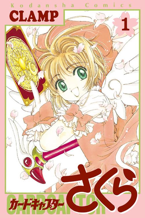 File:CardCaptor Sakura.png