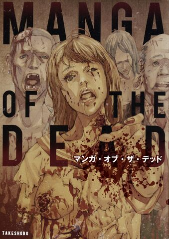 File:Manga of the Dead.jpg