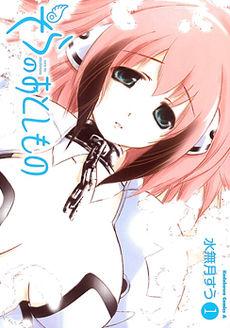 File:Sora no Otoshimono.jpg