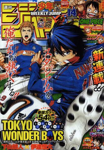 File:Tokyo Wonder Boys.jpg