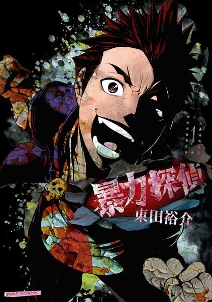 File:Bouryoku Tantei.jpg