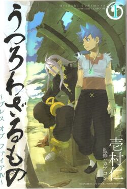Utsurowazarumono - Breath of Fire IV