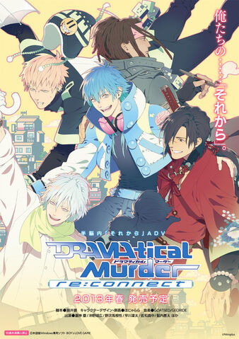 File:DRAMAtical Murder,jpg.jpeg