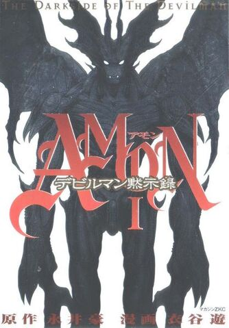 File:Amon.jpg