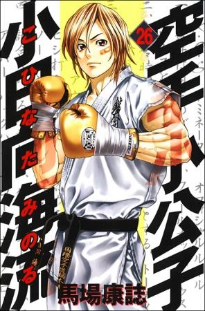 File:Karate Shoukoushi Kohinata Minoru.jpg