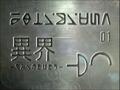 Miniatura de la versión de 03:23 2 ene 2010