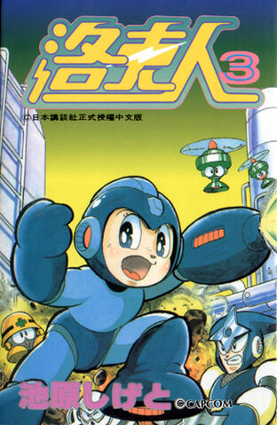Archivo:RockmanWorld3MC.jpg