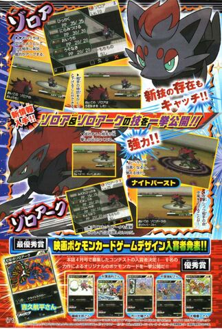 Archivo:Scan del evento de Zoroark en Black and White.jpg