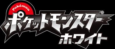 Archivo:Logo Pokémon White JP.png