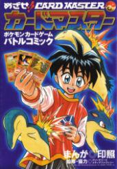 Archivo:Mezase!! Card Master.jpg