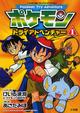 Manga Pokémon Try Adventure vol 1.png