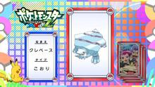 EP923 Pokémon Quiz.png