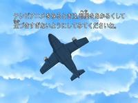 Archivo:EP565 Avión de la policía.png