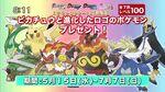 Evento 15th aniversario pokemon center japon.jpg