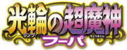 Logo japonés P18.png