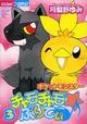 Pokémon Chamo-Chamo vol3.png