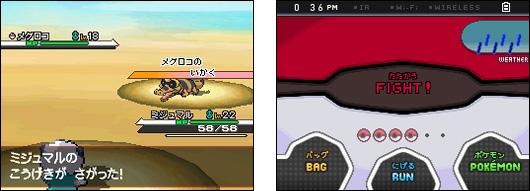 Archivo:Sistema de Combate Pokémon Negro y Blanco.jpg