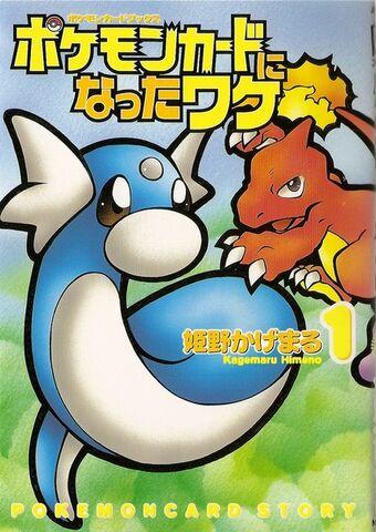 Archivo:Pokémon Card Ni Natta Wake vol 1.jpg