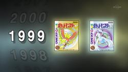 PO01 Ho-Oh y Lugia Portada de Pokémon Oro y Plata.png