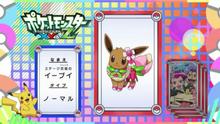 EP904 Pokémon Quiz.png