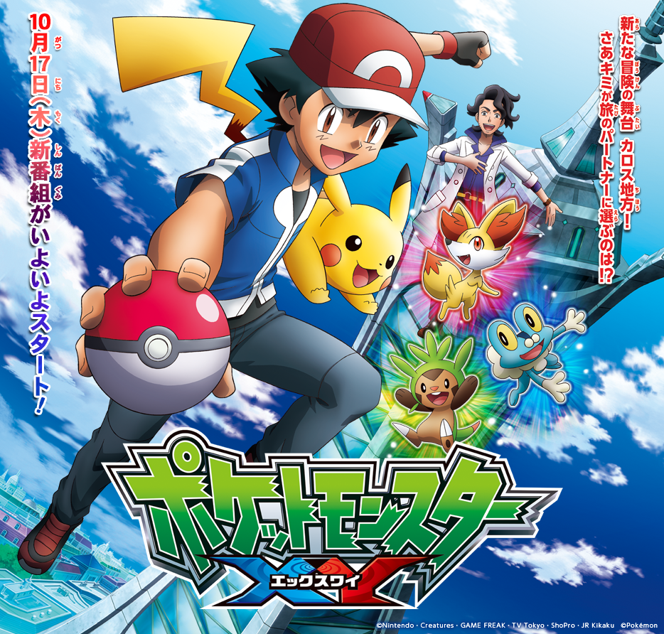 Pokemon Xy Serie