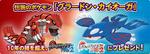 Kyogre y Groudon 10mo aniversario de Pokémon Rubí y Zafiro.png
