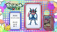 EP936 Pokémon Quiz.png