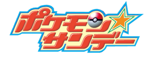Pokémon sunday logo.png