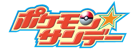 Archivo:Pokémon sunday logo.png