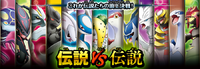 P18 Pokémon legendarios