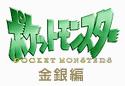 Logo Serie Original Johto.png