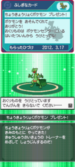 Sceptile-10.png